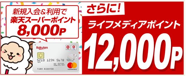 ライフメディア楽天カード発行