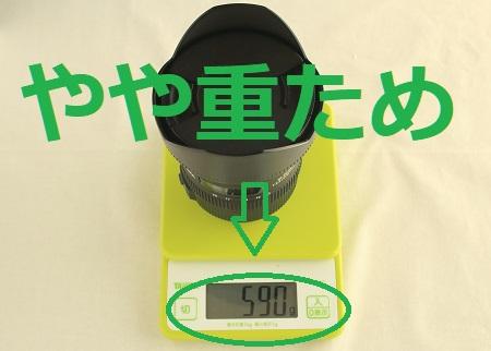 シグマ10-20mm F3.5 EXの重さ