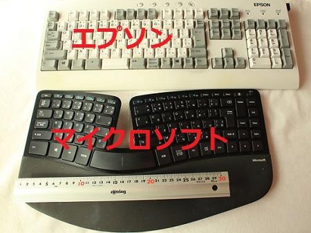 手首の痛みをでにくくするマイクロソフト人間工学デザインのキーボード