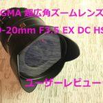 SIGMA超広角レンズ10-20mmF3.5EX DC HSMレビュー