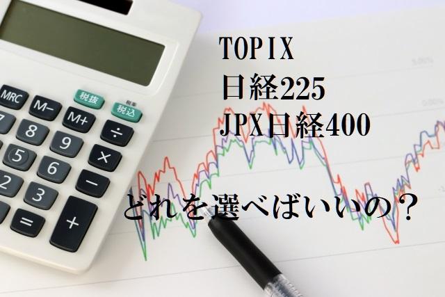 OPIX,日経225、JPX日経400はどれをえらべばいい?