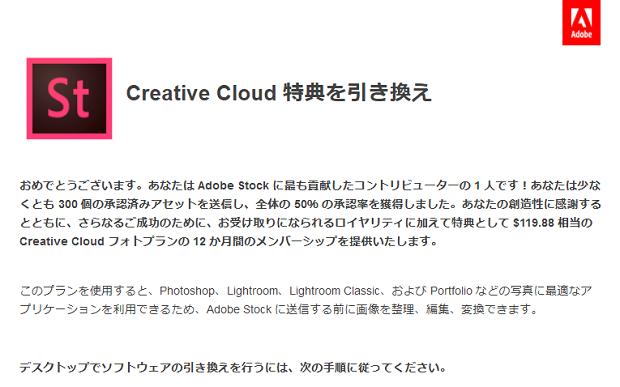 Adobeからの2019年のLightroomとPhotoshopの1年間無料プラン特典
